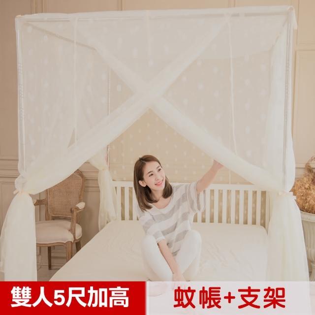 【凱蕾絲帝】100%台灣製造-加長加高針織蚊帳+不鏽鋼支架(開三門-150-200-200公分)