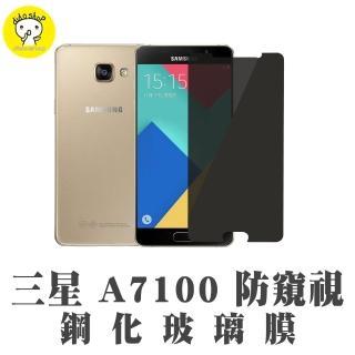【dido shop】三星 A7/A7100 2016年版 防窺鋼化玻璃膜 手機保護貼(MU158-7)