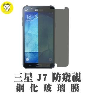 【dido shop】三星 J7 2015年版 防窺鋼化玻璃膜 手機保護貼(MU155-7)