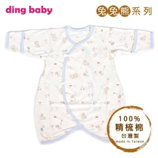 【ding baby】兔兔熊反摺蝴蝶裝-藍色(50-60cm)