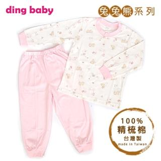 【ding baby】兔兔熊長袖圓領冷氣衫套裝-粉色(90-120cm)