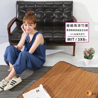 【BuyJM】單人3X6尺炭化4mm細條無接縫專利貼合竹蓆/涼蓆