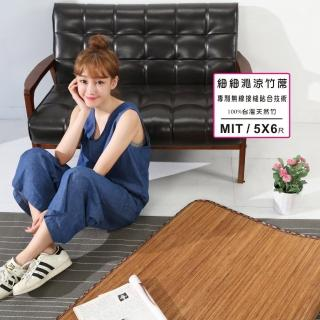 【BuyJM】雙人5X6尺炭化4mm細條無接縫專利貼合竹蓆/涼蓆
