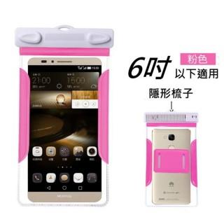 【DigiStone】可觸控手機6吋通用防水袋(隱形梳子型-粉彩粉)