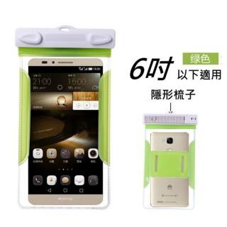 【DigiStone】可觸控手機6吋通用防水袋(隱形梳子型-粉彩綠)