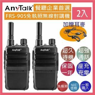 【AnyTalk】FRS-905 免執照無線對講機 ◤一組二入 ◢(防擾碼 座充式 附背夾)