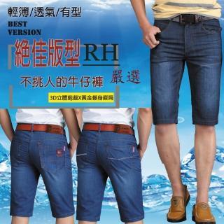 【RH】日系輕薄牛仔短褲(日系輕薄男短褲三款全尺碼29-40)