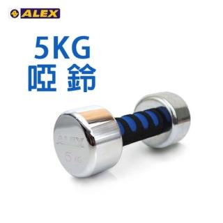 【ALEX】新型電鍍啞鈴5KG-健身 重訓(依賣場)