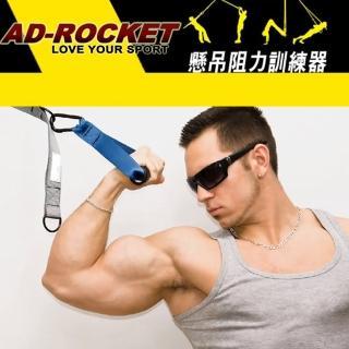 【AD-ROCKET】全功能懸吊阻力訓練器/全身核心肌群懸吊訓練器/移動式健身房/TRX/健腹/重量訓練/訓練繩