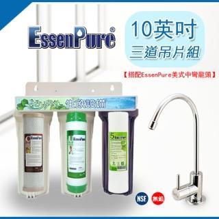 【EssenPure】三道式吊片型淨水器(簡易型)