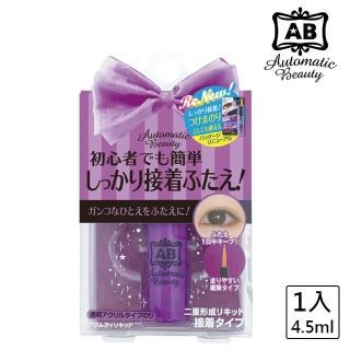 【日本AB】隱形雙眼皮膠水-蝴蝶版(速效)