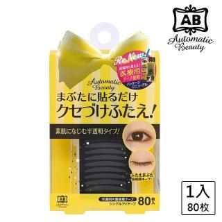 【日本AB】雙眼皮睡眠記憶貼-蝴蝶版