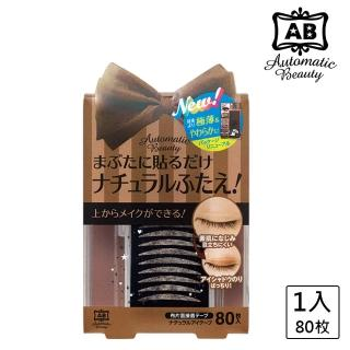 【日本AB】上妝專用雙眼皮貼-蝴蝶版(膚色)
