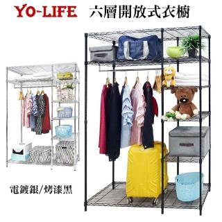【yo-life】六層大型鐵力士衣櫥組-贈厚質米色防塵套(122X46X180cm)