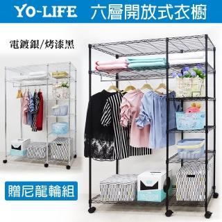 【yo-life】六層大型鐵力士衣櫥組-贈輪子-贈米色防塵套(122X46X180cm)