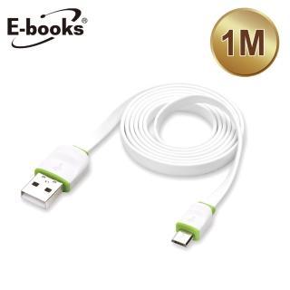 【E-books】X17 Micro USB大電流2.1A 充電傳輸線-1M(速達)