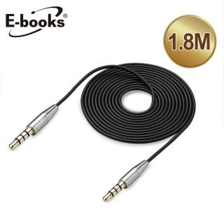 【E-books】X24鋁製AUX音源傳輸線公對公3.5mm-180cm(速達)