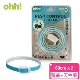 【ohh!創意爪】犬用 精油驅蚤項圈-薄荷油+天竺葵油(2入)