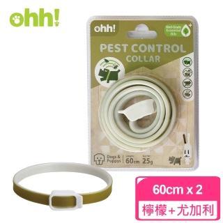 【ohh!創意爪】犬用 精油驅蚤項圈-檸檬油+尤加利油(2入)