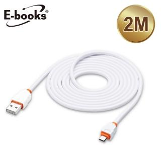 【E-books】X14 Micro USB超粗大電流2.1A 充電傳輸線-2M(速達)   E-books
