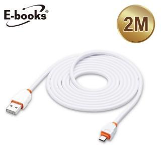 【E-books】X14 Micro USB超粗大電流2.1A 充電傳輸線-2M(速達)