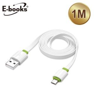 【E-books】X15 Micro USB大電流2.1A 充電傳輸線-1M(速達)