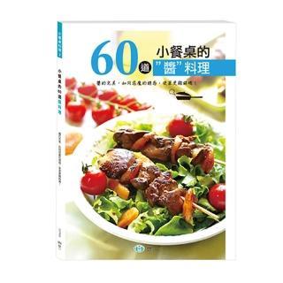 【世一】小餐桌的60道「醬」料理