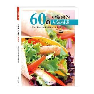 【世一】小餐桌的60道人氣料理
