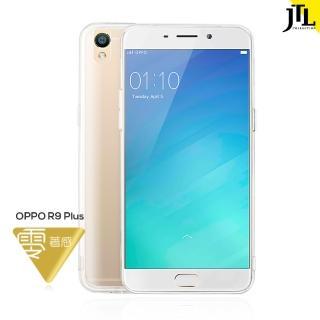 【JTL】OPPO R9 Plus Q彈全包雙料防震圈手機保護殼