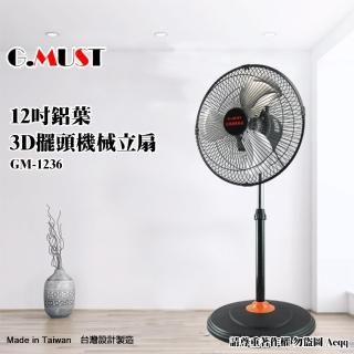 【G.MUST 台灣通用】12吋3D擺頭鋁葉立扇(GM-1236)   G.MUST 台灣通用