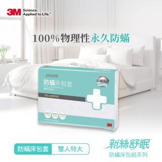 【3M】淨呼吸防蹣床包套(雙人特大6×7)