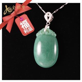 【金郁豐】祥雲如意天然帝王綠翡翠藍寶項鍊(福利品)