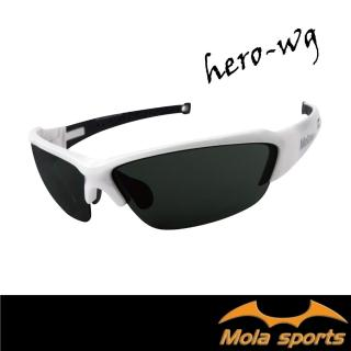 【MOLA SPORTS】摩拉運動太陽眼鏡 hero-wg(自行車/高爾夫/跑步運動太陽眼鏡)