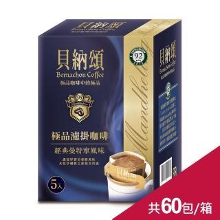 【貝納頌】經典曼特寧濾泡式咖啡(60包)