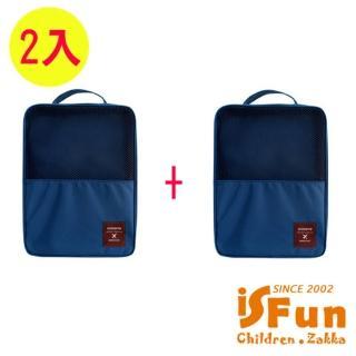 【iSFun】旅行配備三層防水收納鞋袋 四色(超值二入)