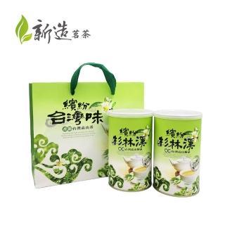 【新造茗茶】杉林溪極品手採高山茶(150g*2罐)