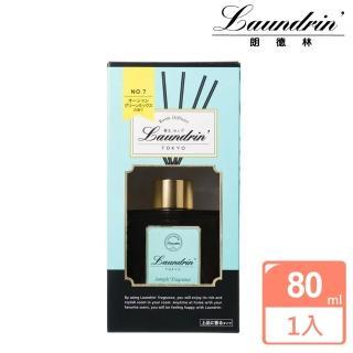 【朗德林】日本Laundrin 香水系列擴香80ml(NO.7香氛)