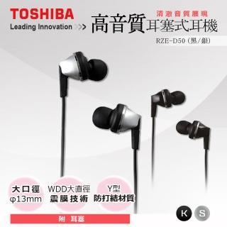 【TOSHIBA】高音質耳塞式耳機 RZE-D50(兩色可選)