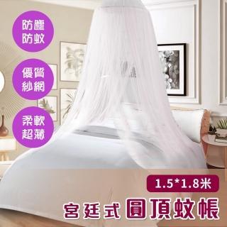 【ENNE】優雅宮廷式圓頂蚊帳(顏色隨機)