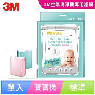 【3M】淨呼吸寶寶專用型空氣清淨機專用濾網