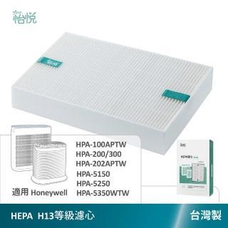 【怡悅】HEPA濾心 適用honeywell HPA-100APTW/HPA-200APTW/HPA-202APTW/HPA-300APTW等機型(規格同HRF-R1)