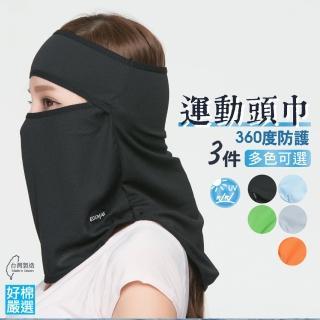 【好棉嚴選】立體透氣防曬運動頭巾 戶外運動裝備 舒適快乾 防塵遮陽頭套面罩(多色任選3件組)