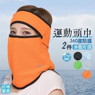 【好棉嚴選】立體透氣防曬運動頭巾 戶外運動裝備 舒適快乾 防塵遮陽頭套面罩(多色任選2件組)