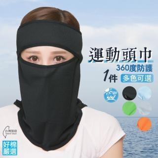 【好棉嚴選】立體透氣防曬運動頭巾 戶外運動裝備 舒適快乾 防塵遮陽頭套面罩(多色任選1件組)