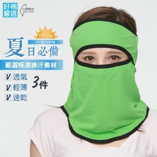 【好棉嚴選】抗UV 透氣防塵快乾 遮陽防曬防蚊蟲運動頭巾 戶外騎車頭套面罩(綠色3件)