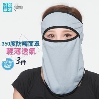 【好棉嚴選】騎車登山運動頭巾 防塵透氣快乾 立體遮陽防曬面罩頭套(灰色3件)