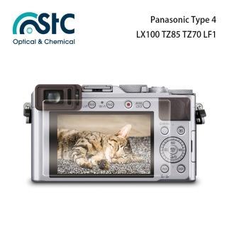 【STC】玻璃螢幕保護貼 Panasonic Type 4(適用 LX100 TZ85  TZ70  LF1)