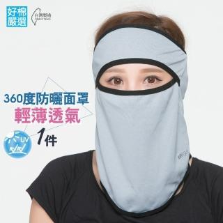 【好棉嚴選】騎車登山必備面罩 防塵透氣快乾 立體遮陽防曬運動頭巾(灰色1件)
