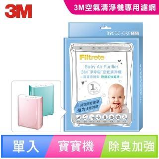 【3M】淨呼吸寶寶專用型空氣清淨機專用除臭加強濾網