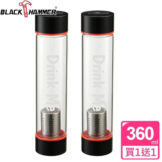 【義大利 BLACK HAMMER】Drink Me系列耐熱玻璃水瓶-附茶格+布套(買一送一)
